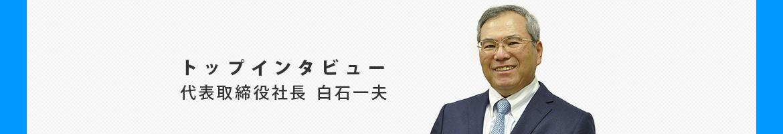 ページ内トップインタビュー